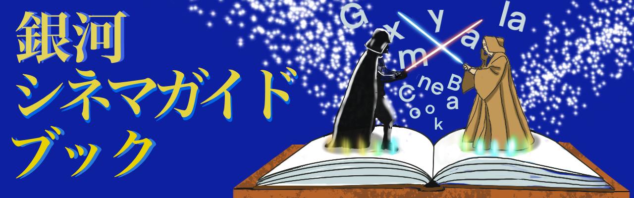 銀河シネマガイド・ブック
