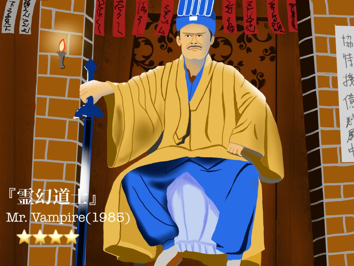 幻 キョンシー 道士 霊