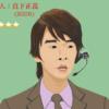 映画『交渉人:真下正義』ゲーム感覚のサイバーテロ・クリスマス!