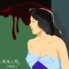 映画『美女と液体人間』東宝「変身人間」シリーズは全て必見の名作だ!